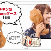 KFC Japan offers a fried-chicken iPhone case!