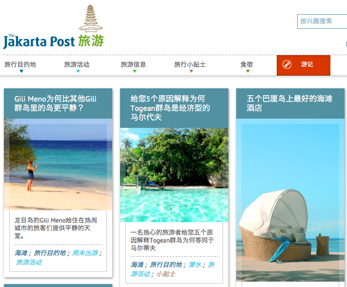 The Jakarta Post Travel 's Chinese version website (http://cn.jakpost.travel/)